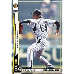 オーナーズリーグ 2013/OL14 059/阪神タイガース/白仁田寛和/NW