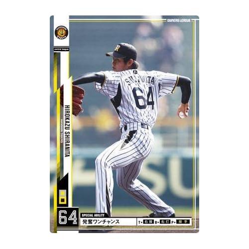 オーナーズリーグ14 白カード 白仁田寛和 阪神タイガース