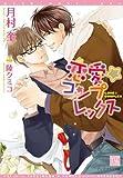 恋愛☆コンプレックス (ディアプラス文庫)