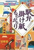 駅弁掛け紙ものがたり―古今東西 日本を味わう旅