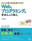 ちゃんと使える力を身につける Webとプログラミングのきほんのきほん ランキングお取り寄せ