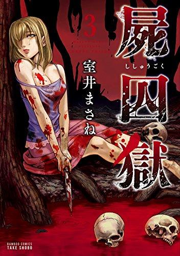 屍囚獄(ししゅうごく) 3 (バンブーコミックス WINセレクション)
