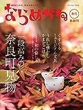 ならめがね Vol.1  2015年秋号