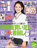 MORE (モア) 2010年 09月号 [雑誌]