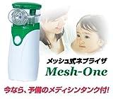 【傾けて使える】【電池で動く】【静か】ポケットサイズメッシュ式ネブライザー MESH-ONE メッシュワン(小児マスク付)吸入器/ネブライザ