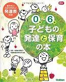 0〜6歳子どもの発達と保育の本 (Gakken保育Books)