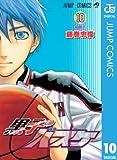 黒子のバスケ 10: 10 (ジャンプコミックスDIGITAL)