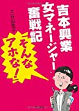 立東舎文庫 吉本興業女マネージャー奮戦記「そんなアホな! 」