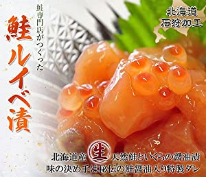 ◇11/24出荷 鮭ルイベ漬 北海道産 約250g ※冷凍
