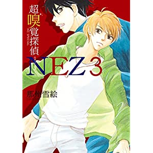 超嗅覚探偵NEZ 3 (花とゆめコミックススペシャル)