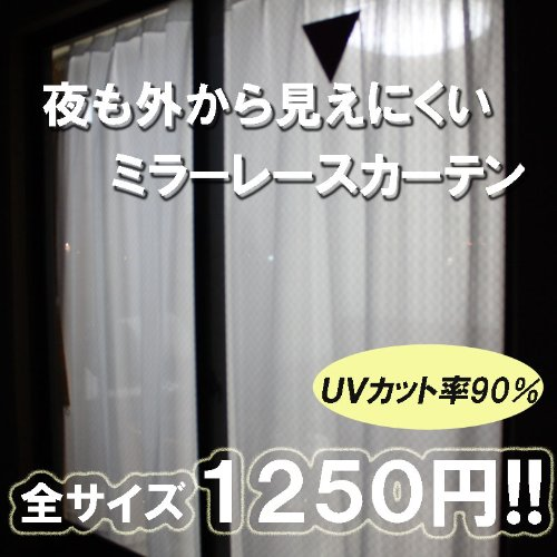 Difficult to see at night! ストライプミラー Lace Curtains white width 100 cmx height 176 cm 2 pieces with all 18 sizes!
