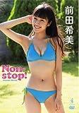 前田希美 Non-stop! [DVD]