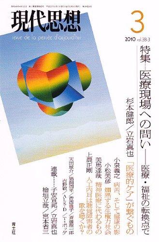 現代思想2010年3月号 特集=医療現場への問い 医療・福祉の転換点で
