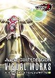 【オリジナル携帯クリーナー付】ドットハック ギルティドラゴン ビジュアルワークス #3