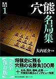 将棋戦型別名局集1 穴熊名局集