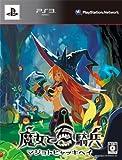 魔女と百騎兵 (初回限定版)