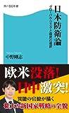 日本防衛論 グローバル・リスクと国民の選択<日本防衛論 グローバル・リスクと国民の選択> (角川SSC新書)