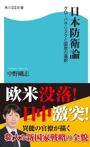 日本防衛論 グローバル・リスクと国民の選択 (角川SSC新書)