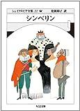 シェイクスピア全集22 シンベリン (ちくま文庫)