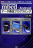 mbed+Androidデータ通信プログラミング (I・O BOOKS)