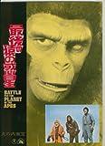 映画パンフレット J・リー・トンプソン「最後の猿の惑星」
