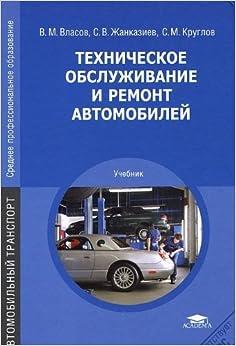 Tehnicheskoe obsluzhivanie i remont avtomobiley: 9785769583384: Amazon
