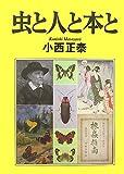 虫と人と本と