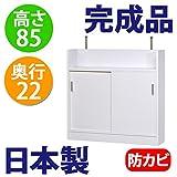 日本製 完成品 薄型 カウンター下収納 奥行22 高さ85cm (90幅 引き戸タイプ, ホワイト)
