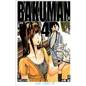 バクマン。 4 (ジャンプコミックス)