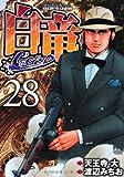 白竜LEGEND(28) (ニチブンコミックス)