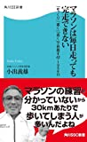 マラソンは毎日走っても完走できない 「ゆっくり」「速く」「長く」で目指す42・195キロ<マラソンは毎日走っても完走できない 「ゆっくり」「速く」「長く」で目指す42・195キロ> (角川SSC新書)