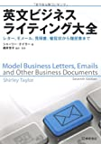 英文ビジネスライティング大全  レター、Eメール、見積書、督促状から履歴書まで