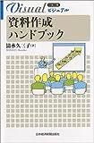ビジュアル 資料作成ハンドブック (日経文庫)