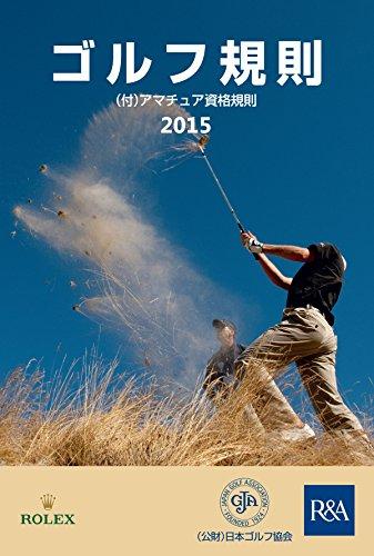ライト(LITE) JGAゴルフ規則 2015年度版