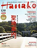 Hanako (ハナコ) 2011年 1/13号 [雑誌]