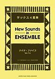 New Sounds in Ensemble NSE テイク・ファイブ サックス4重奏