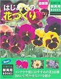 最新版 はじめての花づくり (主婦の友新実用BOOKS)