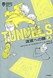 トンネル: 迷宮への扉(上) (地底都市コロニア 1)