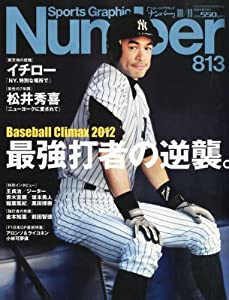 Sports Graphic Number (スポーツ・グラフィック ナンバー) 2012年 10/11号 [雑誌]
