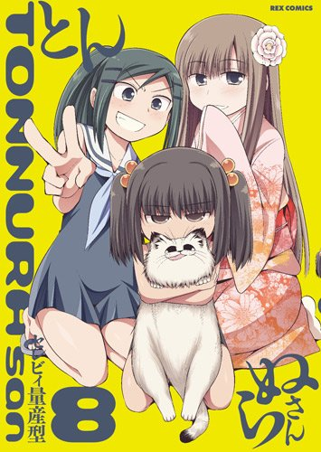 とんぬらさん8 (REXコミックス)