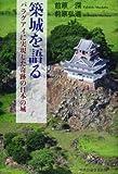 築城を語る―パラグアイに実現した奇跡の日本の城