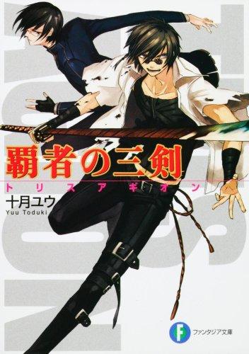 覇者の三剣 (富士見ファンタジア文庫 と 1-1-1)
