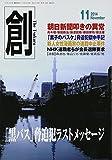 創 (つくる) 2014年 11月号 [雑誌]