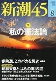 新潮45 2013年 08月号 [雑誌]
