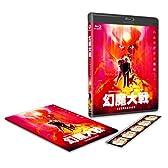 幻魔大戦 [Blu-ray]