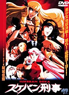スケバン刑事 OVA (誕生篇