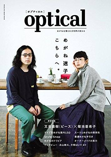 optical【オプティカル】 -めがねを替えれば世界が変わる- (ヨシモトブックス) (ワニムックシリーズ 213)