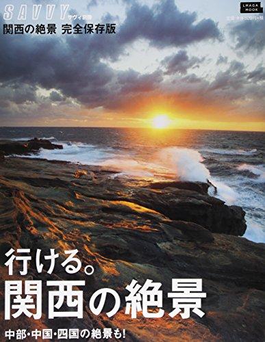 行ける。関西の絶景―完全保存版 (えるまがMOOK SAVVY別冊)