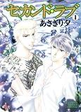 セカンド・ラブ 1巻 (花音コミックス)