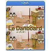 Le Danboard (ル・ダンボー) [Blu-ray]